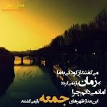 zaman_Www.Shabhayetanhayi.ir_.jpg