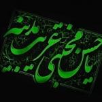 toptoop.irعکس با متن جدید تبریک ولادت امام حسن مجتبی ع.jpg