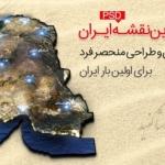 طرح-لایه-باز-نقشه-ایران-1.jpg