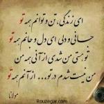 molana-poems-life-rouzegar-4.jpg
