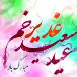 ghadir-2017-09-07-12-33-11.jpg