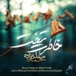 mohammad-alizadeh-khateret-takht-2018-11-19-19-07-16.jpg
