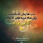 عکس-نوشته-غریبه-شدن-5.jpg