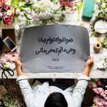 romantic_30-hafez-cafepix.ir_.jpg