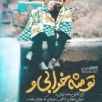 romantic_91-babak-jahanbakhsh-cafepix.ir_-220x253.jpg