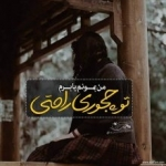 sad-107-ehsan-khajeamiri-ghalbe-saati-cafepix.ir_-220x225.jpg