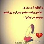 happy-romantic-text-rouzegar-11-400x400.jpg