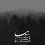sad-182-mehdi-yarrahi-cafepix.ir_-220x269.jpg
