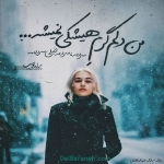 عکس-نوشته-دخترانه-زمستانی-4.jpg