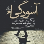 new-taraneh-graphy-5.jpg