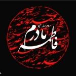 fatemeh-zahra-7.jpg