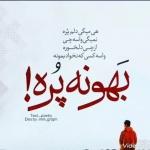 mohsen-ebrahimzade-5-500x500.jpg