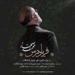 Mohammad-Esfahani-Faryad-Ras.jpg