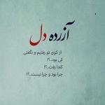 عکس-نوشته-شعر-عاشقانه-شاعران-معاصر.jpg