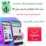 Elecomco-Com-Digikala-Android.png