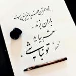 شعر-عاشقانه-4-820x1024.jpg