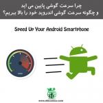 Elecomco-Com-Speed-Up-Android-Phone-.jpg