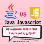 Elecomco-Com-java-vs-javascript.jpg