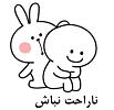 -ناراحت نباش-