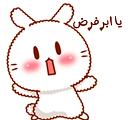 -ابوالفضل-