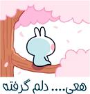 -دلم گرفته-