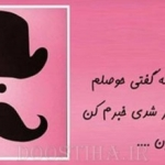 Mard-Bas-Intori-Bashe_Doostiha-IR-21.jpg