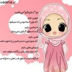 1422683828.عکس های جالب از دخترهای با حجاب (2).jpg
